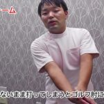 【ゴルフ肘にならない!ゴルフスイングフォーム】愛知県の接骨院ハピネスグループ