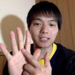 バネ指の治療方法【対処療法】