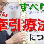 腰椎すべり症 けん引療法について 大阪の整体『西住之江整体院』