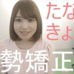 1:大阪の姿勢矯正ならつなぐ整体院【デビュー】