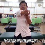 【むち打ちによる背中の痛みを軽減ストレッチ】愛知県の接骨院ハピネスグループ
