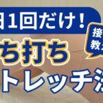 【1日1分続けるだけ、むち打ちストレッチ】愛知県の接骨院ハピネスグループ