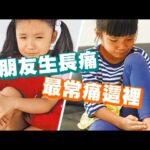 小朋友生長痛 原來最常痛這裡   台灣蘋果日報