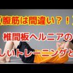 【腹筋は間違い?!】椎間板ヘルニアの正しいトレーニングとは?〜大阪 整体〜