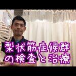 梨状筋症候群の検査と治療について 埼玉県川越市村上接骨院