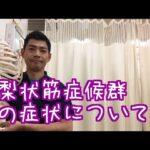 梨状筋症候群の症状 埼玉県川越市の村上接骨院