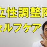 起立性調節障害のセルフケア「和歌山の整体 廣井整体院」