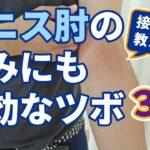 【テニス肘の痛みにも有効なツボ3選】愛知県の接骨院ハピネスグループ