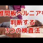 椎間板ヘルニアか判断するための3つの検査法〜大阪市、堺市の整体院