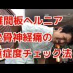 椎間板ヘルニア、坐骨神経痛の重症度チェック〜大阪市、堺市の整体