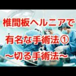 椎間板ヘルニアで有名な手術法①切る手術法〜大阪の整体〜
