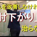 肘下がりを改善するためのピッチング法「その①」|京都市 野球肩野球肘専門 MORIピッチングラボ