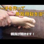 外反母趾の方必見!足のアーチの作り方をご紹介します。|京都市北区の整体 もり鍼灸整骨院