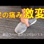 外反母趾の痛みは靴選びと靴のはき方で良くなります。|京都市北区の整体 もり鍼灸整骨院