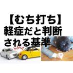 【交通事故】むち打ちなどのケガが軽症だと判断される基準