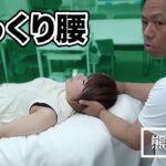 【ぎっくり腰】座ることもできない程の腰痛を改善させる《熊谷剛が一瞬で症状を改善させる》