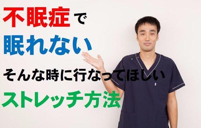 不眠症で眠れないそんな時に行って欲しいストレッチ方法|兵庫県西宮市ひこばえ整骨院・整体