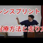 シンスプリント【治療方法と走り方】