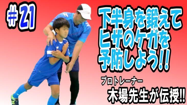 【体幹】軸足を強化して「成長痛」や「ヒザのケガ」を予防!!