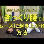 動けないぎっくり腰でも「寝返り起き上がり」がスムーズになる方法(腰痛改善)  京都市北区の整体 もり鍼灸整骨院