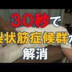 【手技ビデオ】30秒で梨状筋症候群を解消する方法