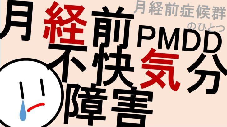 PMDD 月経前不快気分障害[本格]月経前症候群 PMSの一種 精神科・精神医学のWeb講義