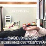 【寝る前にお手軽 骨盤矯正エクササイズ】愛知県の接骨院ハピネスグループ