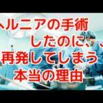 椎間板ヘルニアの手術をしたのに、、再発してしまう理由とは?〜大阪の整体〜