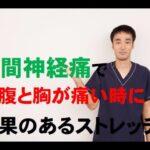 肋間神経痛で脇腹と胸が痛い時に効果のあるストレッチ|兵庫県西宮市ひこばえ整骨院・整体院