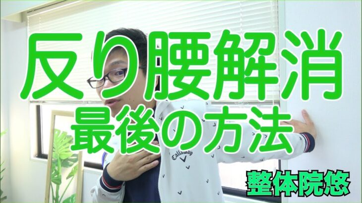 【姿勢 改善】反り腰解消最後の切り札!