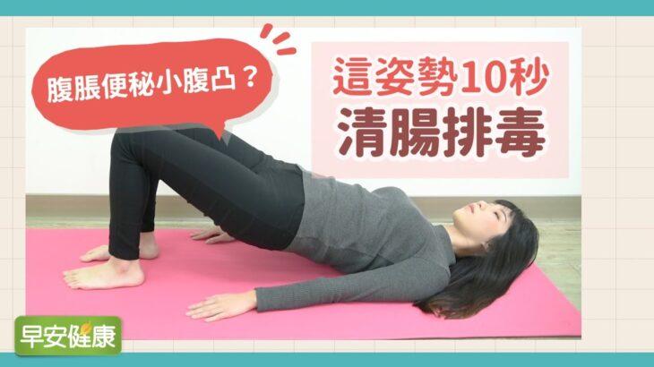腹脹便秘小腹凸?這姿勢10秒清腸排毒【早安健康】