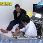 20180305中天新聞 人體實驗室 足底筋膜炎治療 震波或增生注射