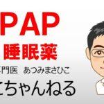 【睡眠】CPAPと、睡眠薬【時無呼吸】【不眠症】
