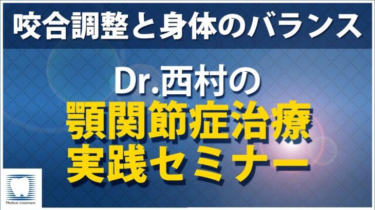 【歯科】Dr西村の顎関節症治療 実践セミナー