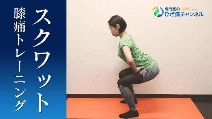 膝痛の予防・緩和にスクワットの正しい筋トレ法 ※ひざ痛専門トレーナー監修