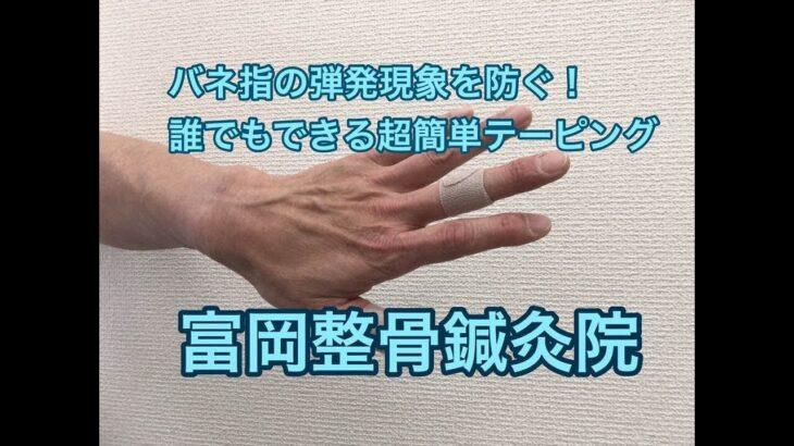 バネ指の弾発現象を防ぐ!誰でもできる超簡単テーピング
