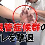 【ビデオ】手根管症候群のシビレを撃退!10秒の高速アプローチ