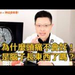 頭痛是腦中長東西嗎? – 神經很有事 x 鄭淳予醫師