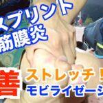 【How to】ランニングシンスプリントで悩む人の足部ストレッチとモビライゼーション【柔軟性アップ】