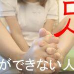【神回】偏平足・足のアーチ改善ストレッチ