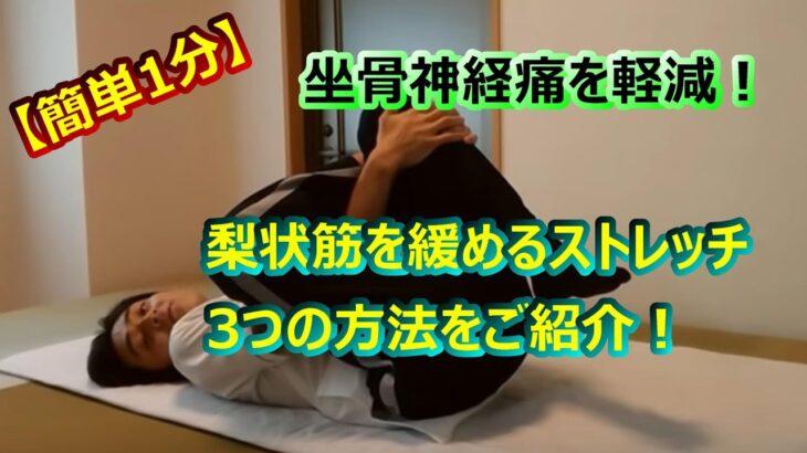 【簡単1分】梨状筋のストレッチで坐骨神経痛を軽減する