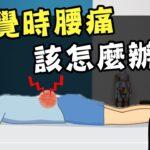 睡覺時腰痛該怎麼辦!?|你不知道的冷姿勢【三個字SunGuts】