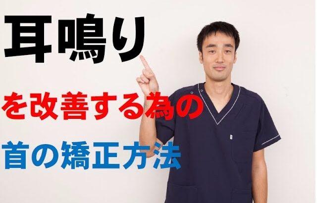 耳鳴りを改善する為の首の矯正方法|兵庫県西宮市ひこばえ整骨院・整体