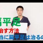 扁平足の治し方。本当に扁平足って治るの?|兵庫県西宮ひこばえ整骨院・整体