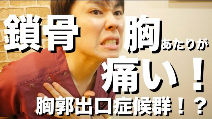 鎖骨の下・胸の上が痛い!胸郭出口症候群の症状かも!?