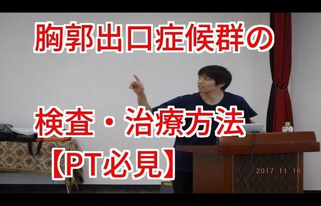 胸郭出口症候群の検査・治療方法【PT必見】