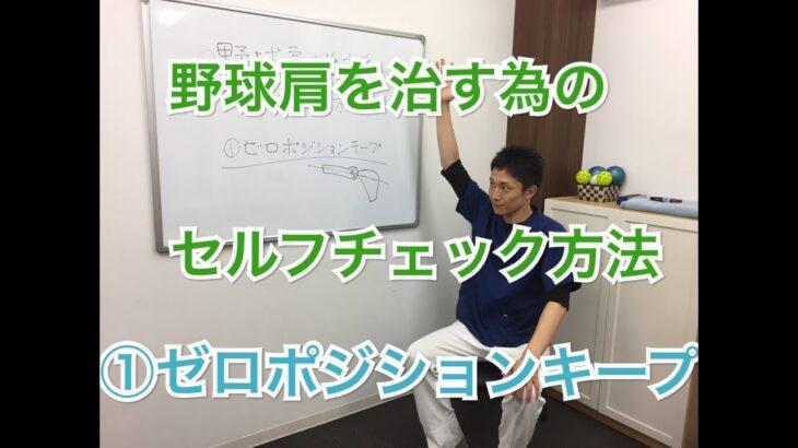 野球肩を治すためのセルフチェック方法①〜ゼロポジションキープ〜