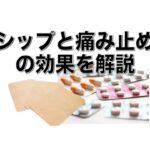 交通事故によるむち打ちは湿布と痛み止め(飲み薬)で治療効果はある?