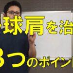 野球肩治療の3つのポイント|京都市 野球肩野球肘専門 MORIピッチングラボ