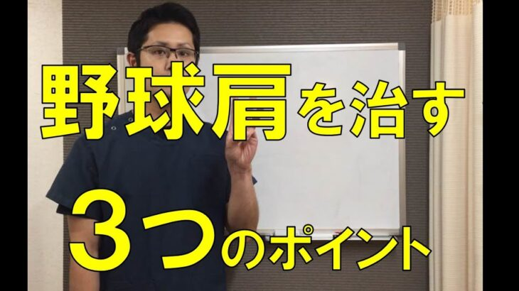 野球肩治療の3つのポイント 京都市 野球肩野球肘専門 MORIピッチングラボ